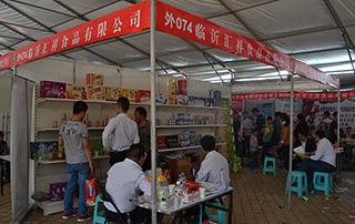 临沂汇祥食品有限公司欢迎您参加2015淄博春季糖酒会