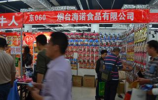 烟台海诺食品有限公司携新品参加2015山东淄博糖酒会