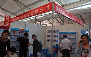 山东云门山泉有限公司在2015春季淄博糖酒会上隆重招商