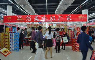 悠美牛奶厂家核桃奶在2015淄博糖酒会现场招商