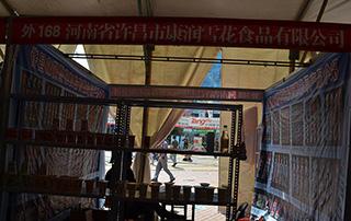 许昌市康润雪花食品有限公司在2015淄博糖酒会招商