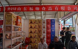 山东福咖食品有限公司携旗下产品参展2015淄博糖酒会