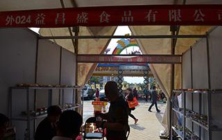 益昌盛食品有限公司产品在2015淄博糖酒会现场赢得了广泛赞誉