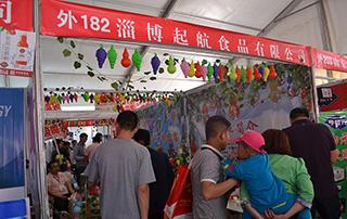 淄博起航食品有限公司欢迎您参加2015淄博春季糖酒会