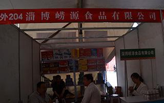 淄博崂源食品有限公司优质产品在2015淄博糖酒会上展出