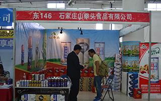石家庄山拳头食品有限公司植物蛋白饮料系列产品在2015春季淄博糖酒会上隆重招商