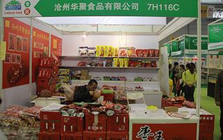 沧州华聚食品有限公司在第92届春季糖酒会上招商
