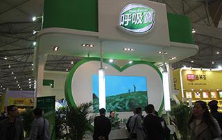 甘肃亚太生物科技有限公司在第92届全国糖酒会现场招商