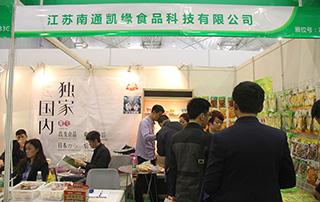 江苏南通凯缘食品科技有限公司国内休闲魔芋食品开创者