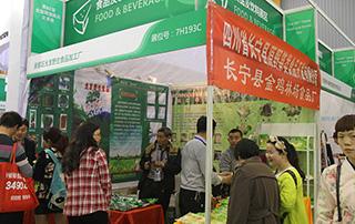 新都区光发野生食品加工厂的产品在2015成都春季糖酒会上受欢迎
