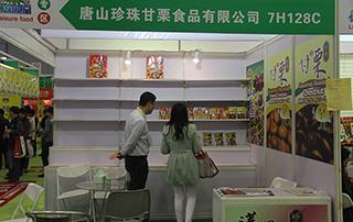 唐山珍珠甘栗食品有限公司在2015成都春季糖酒会现场招商