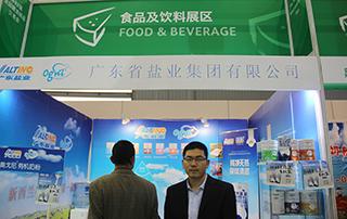 广东省盐业集团:纯净天然 回味清甜