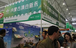 内蒙古清谷新禾有机食品集团