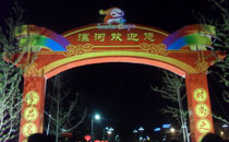2015年漯河食品博览会时间、地点、交通