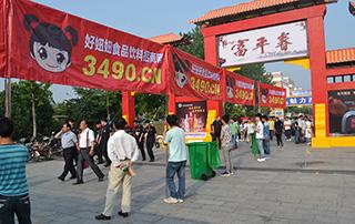 好妞妞宣传条幅列队欢迎代理商参加漯河食品节