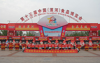第十三届漯河食品博览会上好妞妞招商网宣传队伍合影留念