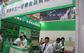 郑州市三一香椿食品有限公司参加2015漯河食品节