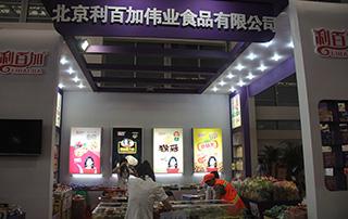 北京利百加伟业食品漯河食品博览会展位风采