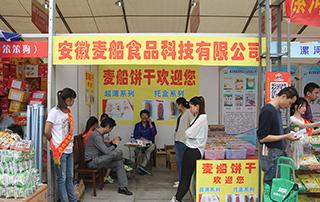 安徽麦船食品科技有限公司在2015漯河食博会上火热招商