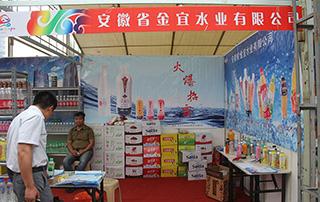 2015漯河食品会上安徽省金宜水业火热招商中