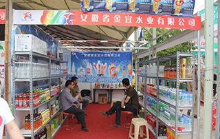 安徽省金宜水业有限公司参展2015漯河食品会