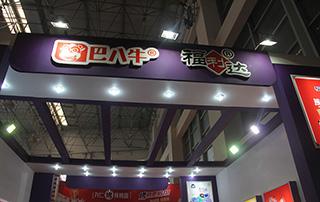 巴八牛-福利达参展2015漯河食品展