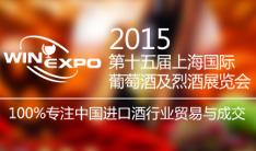 第十五届上海国际葡萄酒及烈酒展览会