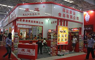 福建康道食品有限公司参展2015漯河食博会