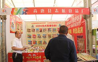 高唐县志航食品厂参展2015漯河食博会