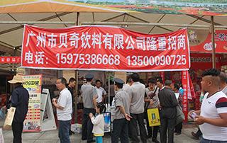 广州市贝奇饮料有限公司参展2015漯河食博会