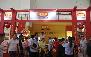 好想你枣业股份有限公司参展2015漯河食博会