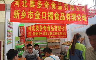 河北奥多奇食品,新乡市金口福食品参展2015漯河食博会