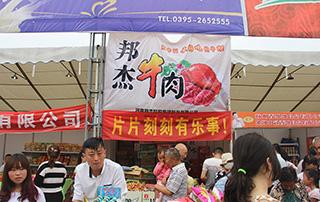 河南邦杰控股集团股份有限公司参加2015漯河食品博览会