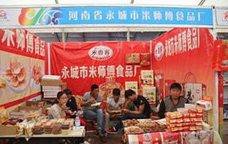 河南省永城市米师傅食品厂参加2015漯河食品博览会