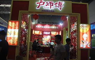 河南卢师傅食品有限公司在2015漯河食博会招商火爆