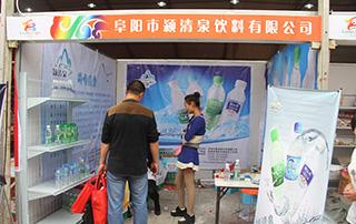 阜阳市颖清泉饮料有限公司参加第十三届漯河食品博览会