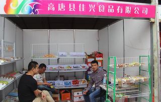 高唐县佳兴食品有限公司参加第十三届漯河食品博览会
