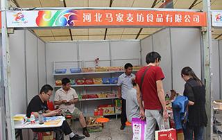 河北马家麦坊食品有限公司参加第十三届漯河食品博览会