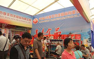 平顶山市享丰肉类食品有限公司参加2015漯河食品博览会