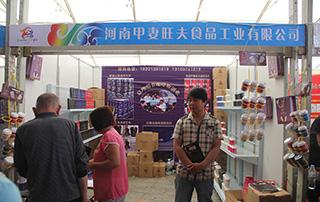 河南甲妻旺夫食品工业有限公司参加第十三届漯河食品博览会