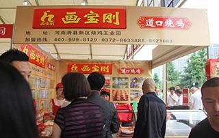 画宝刚道口烧鸡携新品亮相2015漯河食博会