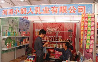 河南小奶人乳业有限公司参加第十三届漯河食品博览会