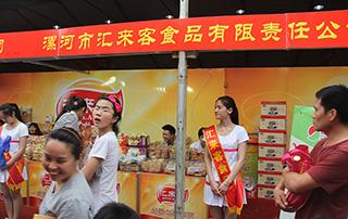 漯河市汇来客食品有限责任公司参加第十三届漯河食品博览会