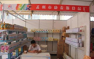 孟州市康麦斯食品厂参展第十三届漯河食博会