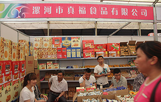 漯河市真福食品有限公司参加第十三届漯河食品博览会