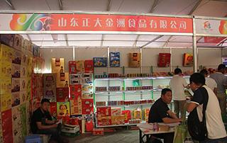 山东正大金洲食品有限公司参加第十三届漯河食品博览会