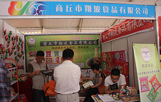 商丘市翔波食品有限公司参加第十三届漯河食品博览会