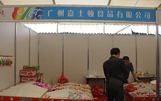 广州嘉士顿食品有限公司参加2015年漯河食品博览会