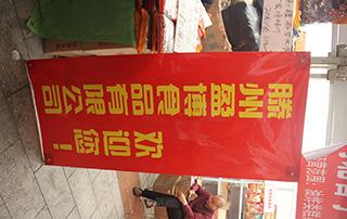 滕州盈博食品有限公司参加第十三届漯河食品博览会