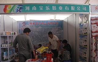 河南宝乐奶业有限公司参加2015漯河食品博览会